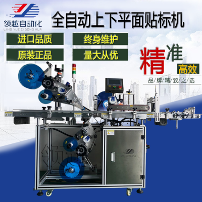 Automatic up and down plane labeling machine box bag flat box carton labeling machine mask box label