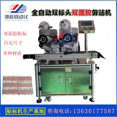 Automatic double head double-sided adhesive cutting and pasting slide labeling machine label machine